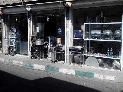 فروشگاه فریدونی